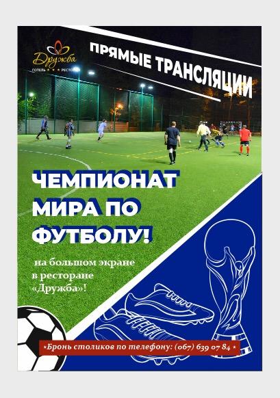 Трансляции чемпионата мира по футболу Кривой Рог
